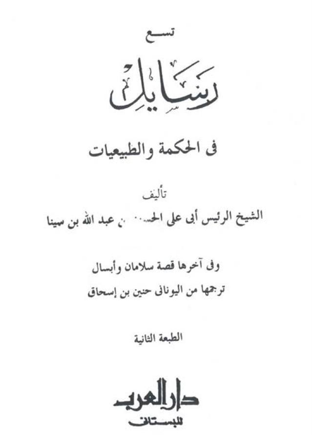 تسع رسائل في الحکمة و الطبیعیات - ابن سينا