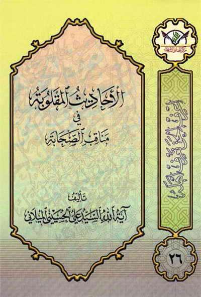 الأحادیث المقلوبة في مناقب الصحابة - السيد علي الحسيني الميلاني