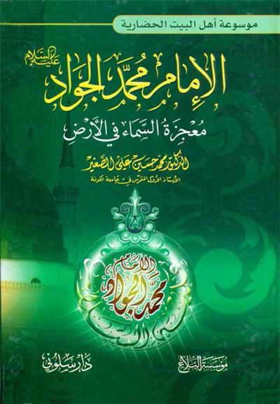 الإمام محمد الجواد (ع) معجزة السماء في الأرض - الدكتور محمد حسين علي الصغير