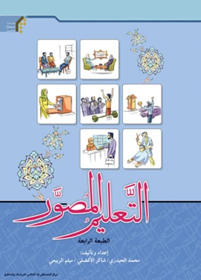 التعلیم المصوّر - محمد الحيدري و شاكر الأفضلي و ميثم الربيعي