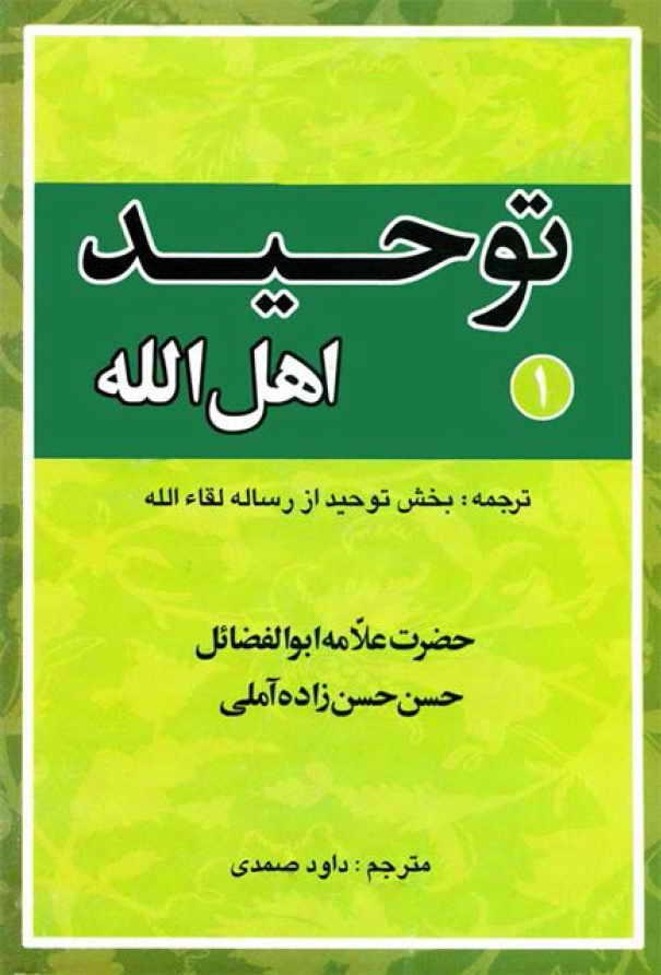توحید اهل الله (فارسي) - الشيخ حسن حسن زاده آملي