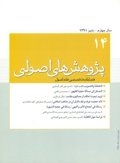 فصلية البحوث الأصولية (فصلنامه پژوهش هاي اصولي) - العدد 14