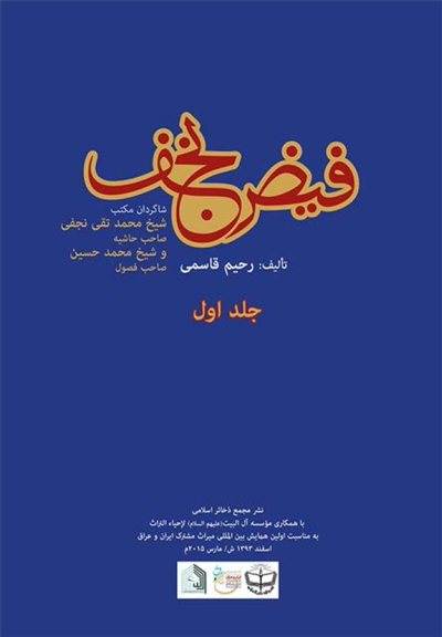 فیض نجف - رحيم قاسمي - مجلدين