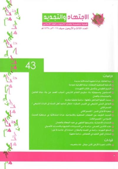 مجلة الإجتهاد و التجديد (العدد 43) - 1438 هجرية