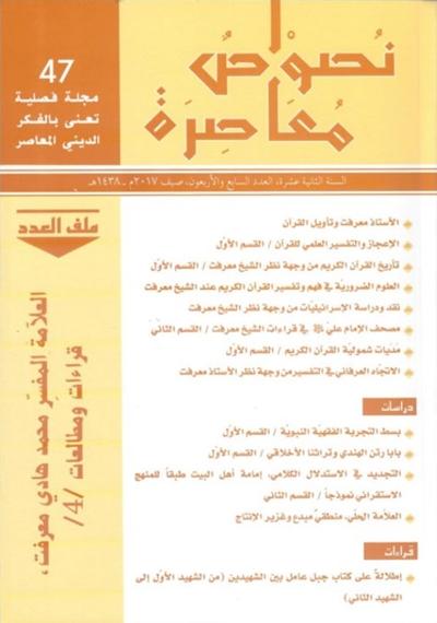 مجلة نصوص معاصرة (العدد 47) - السنة الثانية عشر 1438 هجرية