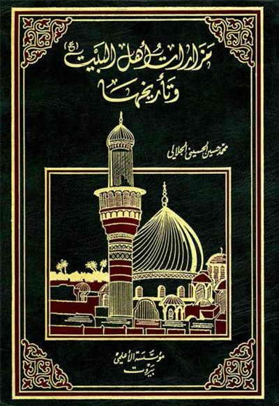 مزارات أهل البيت (ع) و تاريخها - السيد محمد حسين الحسيني الجلالي