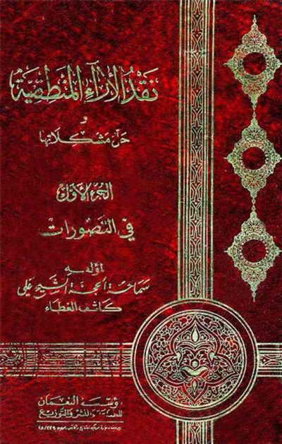نقد الآراء المنطقیة و حل مشکلاتها - الشيخ علي كاشف الغطاء - مجلدين