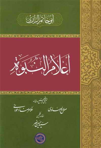 أعلام النبوة - ابو حاتم الرازي
