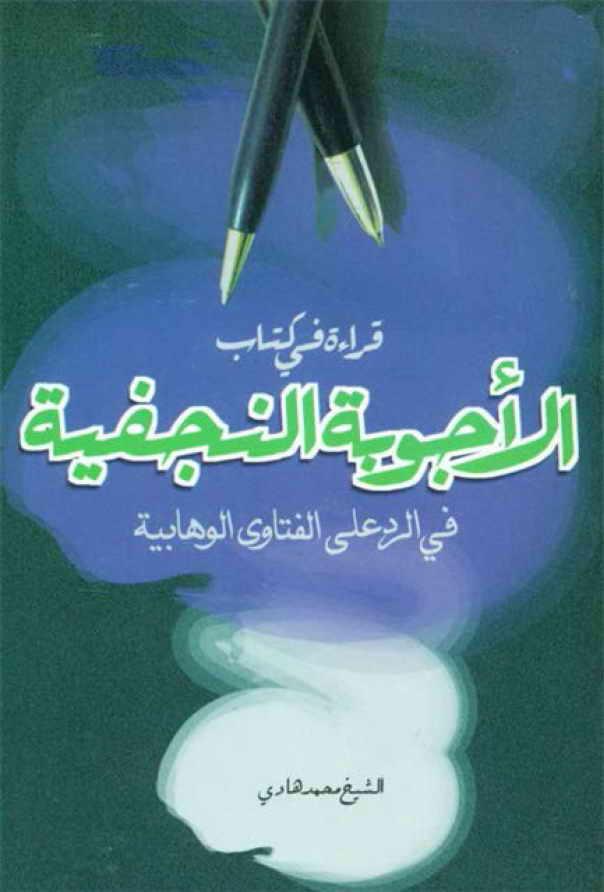 قراءة في کتاب الأجوبة النجفیة في الردّ علی الفتاوی الوهابیة - الشيخ مهدي هادي