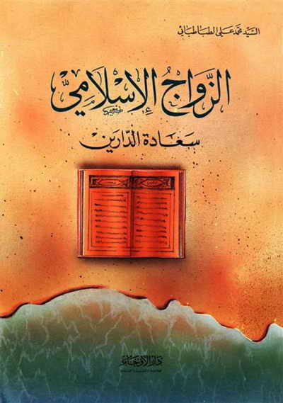 الزواج الإسلامي، سعادة الدارین - السيد محمد علي الطباطبائي
