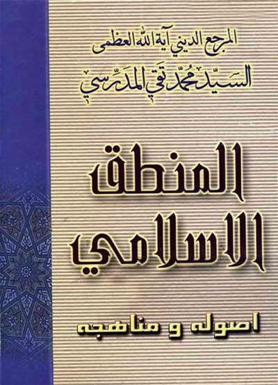 المنطق الإسلامي, أصوله و مناهجه - السيد محمد تقي المدرّسي