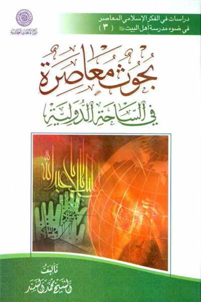 بحوث معاصرة في الساحة الدولیة - الشيخ محمد السند البحراني