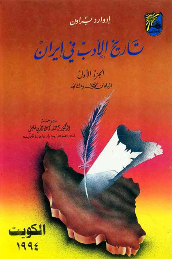 تاریخ الأدب في ایران - إدوارد براون - مجلدين