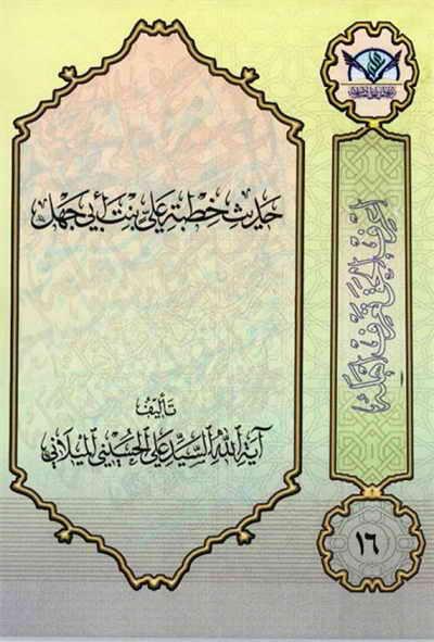 حدیث خطبة علي بنت أبي جهل - السيد علي الحسيني الميلاني