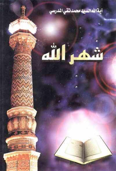 شهر الله - السيد محمد تقي المدرّسي