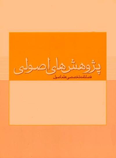 فصلية البحوث الأصولية (فصلنامه پژوهش هاي اصولي) - العدد 15