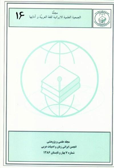 مجلة الجمعية العلمية الإيرانية للّغة العربية و آدابها - الأعداد 16 - 17 - 18