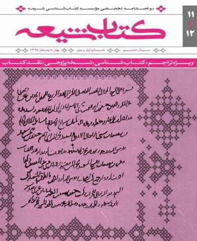 مجلة كتاب شيعة (عربي و فارسي) - العددين 11 و 12