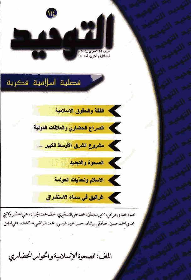مجلة التوحيد (منظمة الإعلام الإسلامي) - اعداد السنة الثانية و العشرون