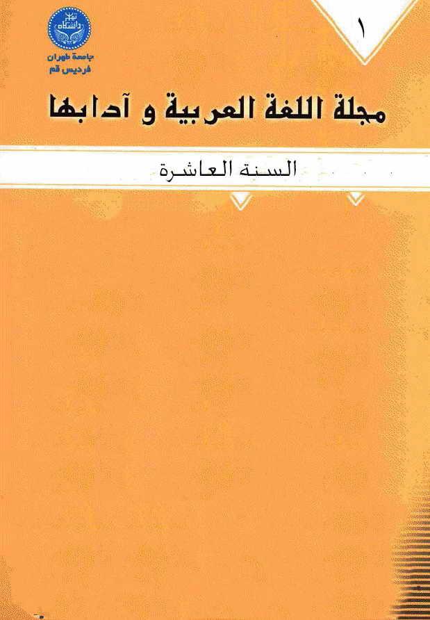 مجلة الّلغة العربیة و آدابها - اعداد السنة العاشرة