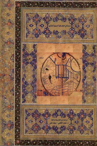 أطلس الشیعة (دراسة في الجغرافیة الدینیة للتشیّع) - الدكتور رسول جعفريان (نسختين عاديّة و ملوّنة)