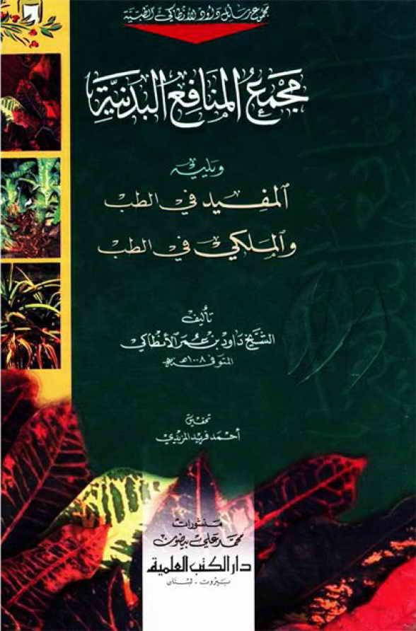 مجمع المنافع البدنیة - الشيخ داود الانطاكي