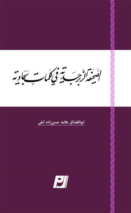الصحیفة الزبرجدیة في کلمات سجادیة - الشيخ حسن حسن زاده آملي