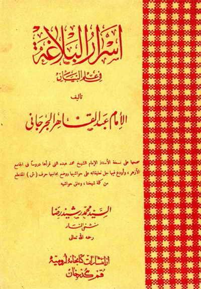 أسرار البلاغة في علم البيان - عبد القاهر الجرجاني