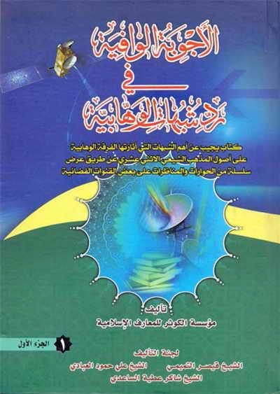 الأجوبة الوافیة في ردّ شبهات الوهابیة - مؤسسة الكوثر للمعارف الإسلامية - مجلدين