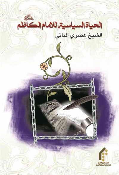 الحیاة السیاسیة للإمام الکاظم (ع) - الشيخ عصري الباني