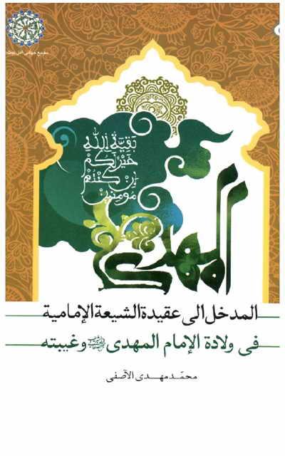 المدخل إلى عقيدة الشيعة الإماميّة في ولادة الإمام المهدي (عج) وغيبته - الشيخ محمد مهدي الآصفي