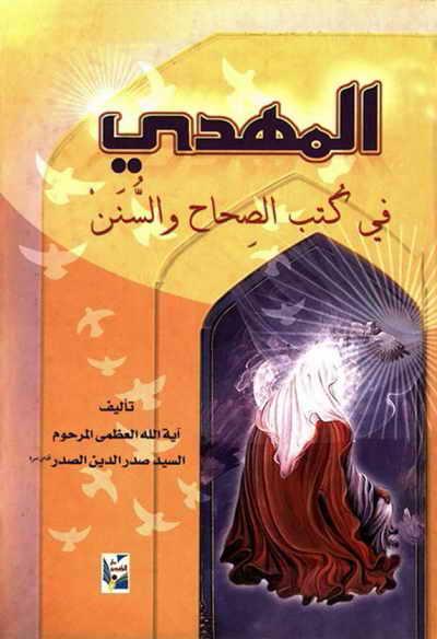 المهديّ (عج) في کتاب الصّحاح و السنن - السيد صدر الدين الصدر