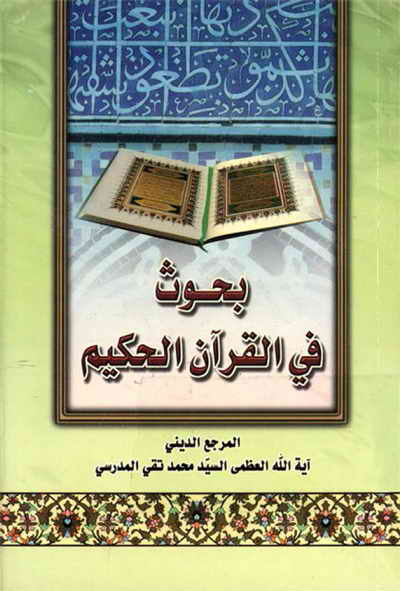 بحوث في القرآن الحکیم - السيد محمد تقي المدرّسي