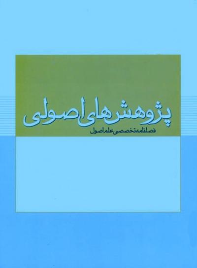 فصلية البحوث الأصولية (فصلنامه پژوهش هاي اصولي) - العدد 21