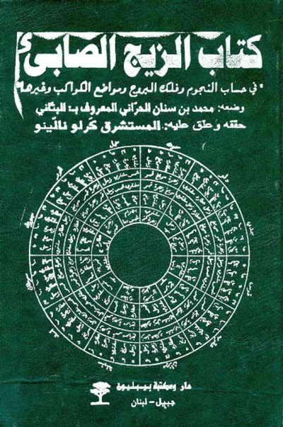 كتاب الزيج الصابئ, في حساب النجوم و فلک البروج و مواضع الکواکب و غیرها - محمد بن سنان الحرّاني