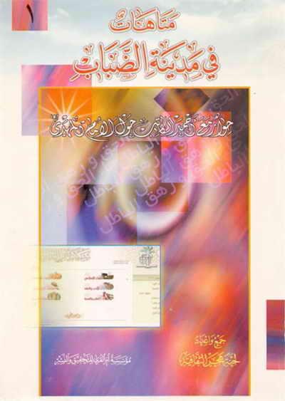 متاهات في مدینة الضّباب (حوار مع أحمد الكاتب حول الإمام المهدي عج) - جمع و إعداد لجنة هجر الثقافية - مجلدين