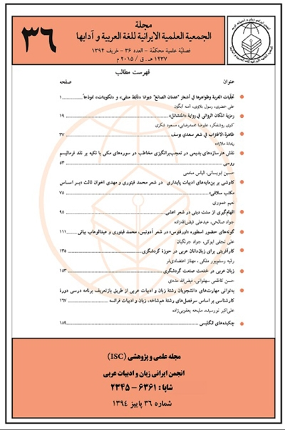مجلة الجمعية العلمية الإيرانية للّغة العربية و آدابها - الأعداد 34 - 35 - 36