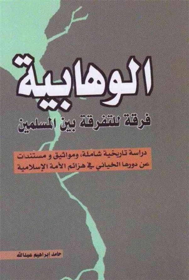 الوهابیة فرقة للتفرقة بین المسلمین - حامد ابراهيم عبد الله