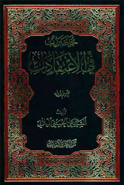 محاضرات في الإعتقادات - السيد علي الحسيني الميلاني - مجلدين