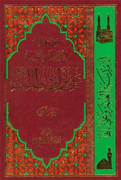 موسوعة الإمام أمير المؤمنين علي بن أبي طالب (ع) - الشيخ باقر شريف القرشي (11 جزء) - 8 مجلدات
