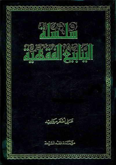 سلسلة الينابيع الفقهية - علي أصغر مرواريد - 40 مجلد
