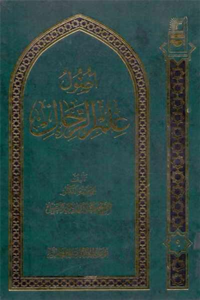 أصول علم الرّجال - الدكتور الشيخ عبد الهادي الفضلي