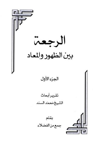 الرجعة بین الظهور و المعاد - الشيخ محمد السند البحراني - مجلدين