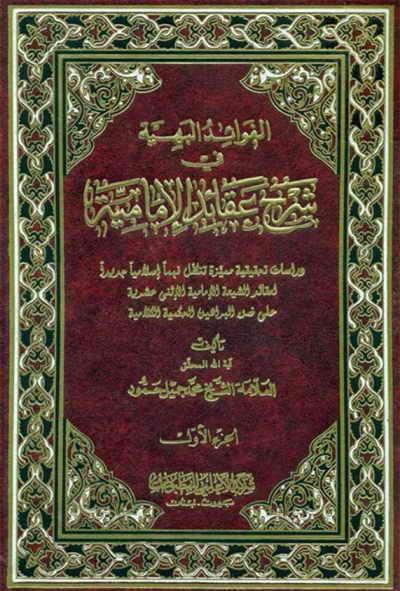 الفوائد البهیّة في شرح عقائد الإمامیّة - الشيخ محمد جميل حمّود العاملي - مجلدين