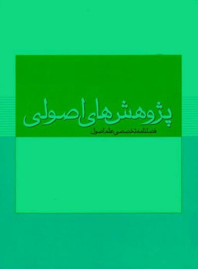 فصلية البحوث الأصولية (فصلنامه پژوهش هاي اصولي) - العدد 22