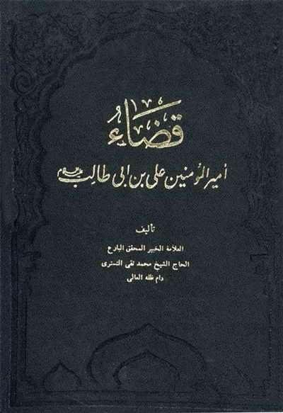 قضاء أمیر المؤمنین علي بن أبي طالب (ع) (المطبعة الحيدرية) - الشيخ محمد تقي التستري