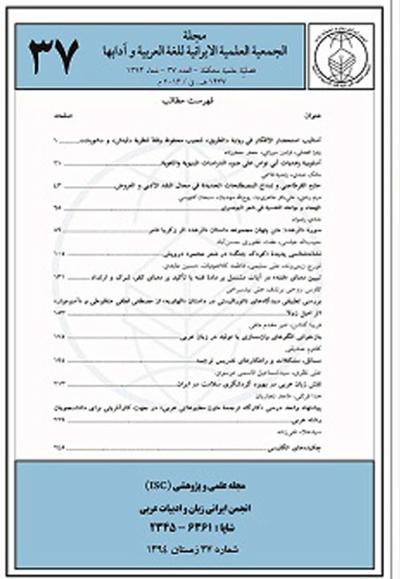 مجلة الجمعية العلمية الإيرانية للّغة العربية و آدابها - الأعداد 37 - 38 - 39