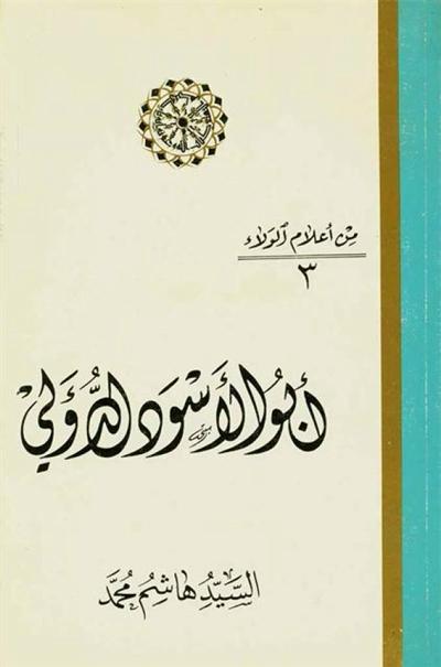 أبو الأسود الدؤلي - السيد هاشم محمد