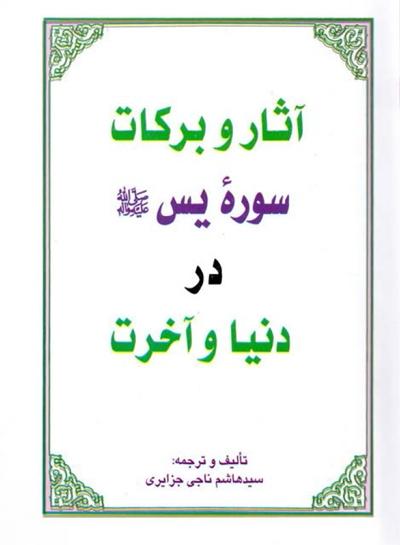 آثار و برکات سوره یس صلی الله علیه و آله در دنیا و آخرت - سيد هاشم ناجى موسوى جزائرى