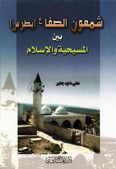 شمعون الصّفا (ع) (بطرس) بين المسيحية و الإسلام - علي داود جابر